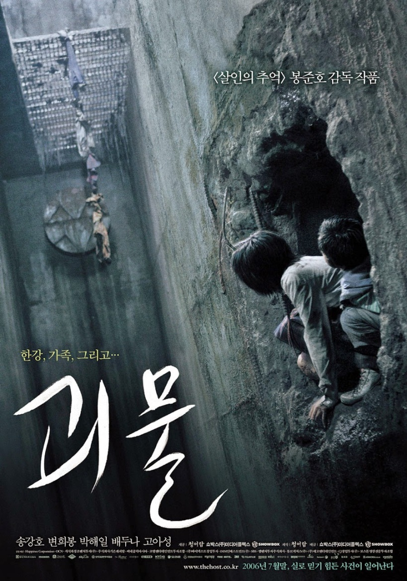 thehost-southkoreanposter3